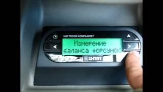 видео Как установить время на бортовом компьютере Лада Гранта: инструкция