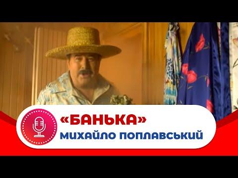 Михайло Поплавський -Банька
