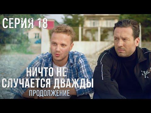 НИЧТО НЕ СЛУЧАЕТСЯ ДВАЖДЫ Продолжение 18 серия | Драма | Детектив
