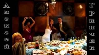 Гринчик Алексей ведущий Москва свадьба не тамада 8 916 51 01 916