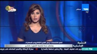 النشرة الإخبارية - العليا للإنتخابات ترسل القارئ الإلكتروني للسفارات .. وتشكيل لجنة لمتابعة التصويت