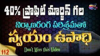 Latest profitable small industry| Readymade compound wall making business| business ideas telugu-112