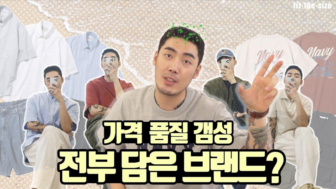[남자 여름 코디] 옷쟁이들의 가성비 브랜드 신상 추천