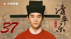 清平乐(孤城闭)37 | Serenade of Peaceful Joy 37【TV版】(王凯、江疏影、吴越 领衔主演)