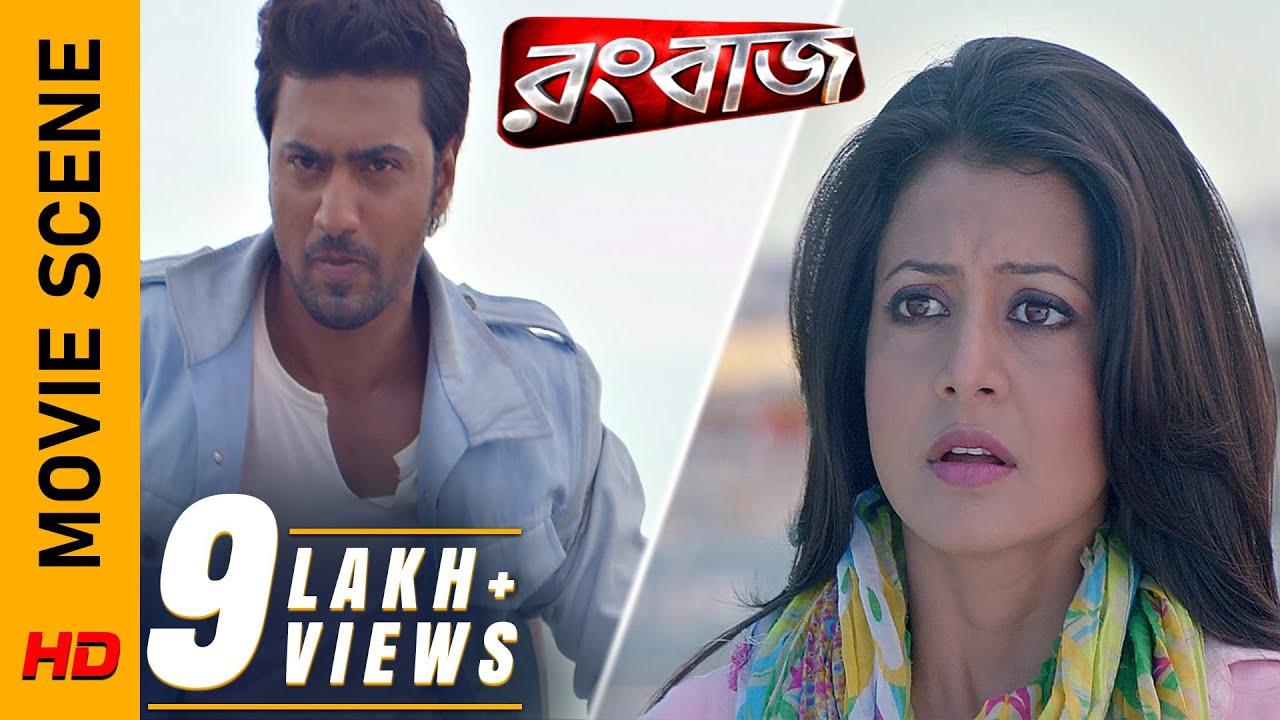 রাজ-মধু পারবে পালাতে? | Movie Scene - Rangbaaz | Dev | Koel Mallick | Raja Chanda | Surinder Films