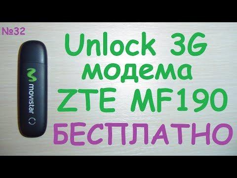 Анлок (разлочка) Unlock 3G модема ZTE MF190 бесплатно. Тест и обзор работы