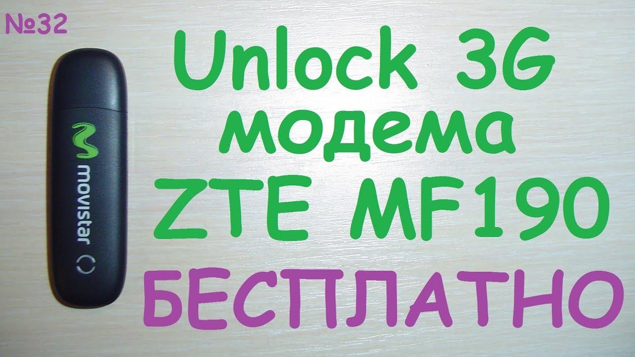 Novatel 551L 3G/4G LTE модем - YouTube