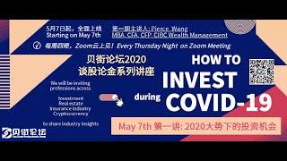 贝街论坛2020谈股论金系列讲座 | 第一讲:2020大势下的投资机会
