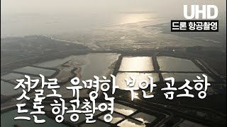 젓갈로 유명한 부안 곰소항 드론 항공촬영 [UHD 하늘…
