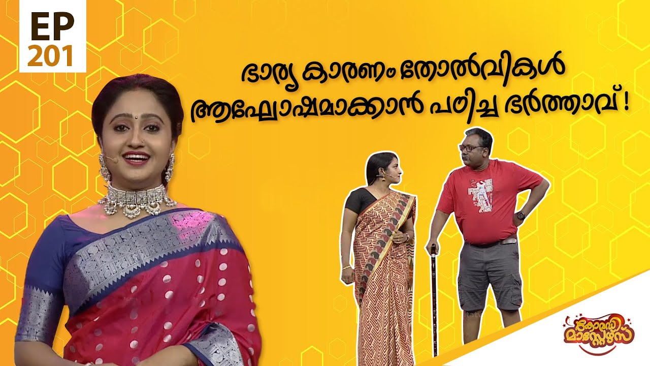 Download Comedy Masters | Episode -201 | കോമഡി മാസ്റ്റേഴ്സ് |  Amrita TV