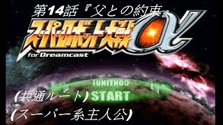 (DC)  プレイ動画 (Playthrough)  スーパーロボット大戦α Dreamcast (機器人大戰阿法 FOR DC)  NO.14 父との約束