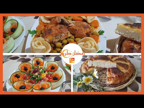 recettes-ramadan-3---خبز-بالفرماج-ناجح-طاجين-الزيتون-مرقة-حمراء-وسلطة-مزينة-بالالوان