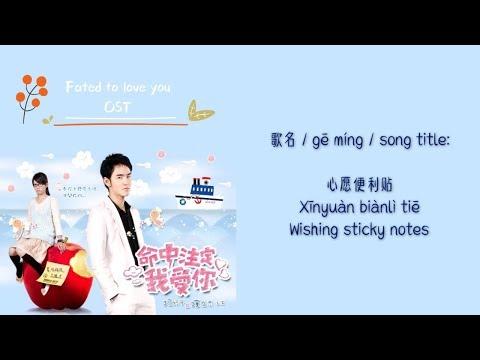 Fated To Love You OST   Xin Yuan Bian Li Tie (Wishing Sticky Note)  ENGLISH/PINYIN LYRICS