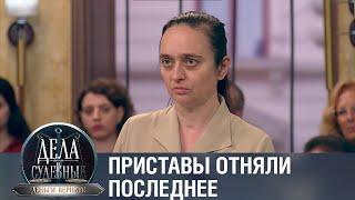 Дела судебные с Дмитрием Агрисом. Деньги верните. Эфир от 24.09.20