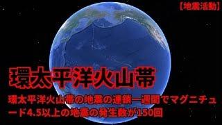 環太平洋火山帯の地震の連鎖一週間でM4.5以上の発生数が150回