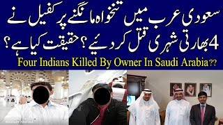 Reality Behind Four Indian Worker From Azamgarh In Saudi Arabia | AUN