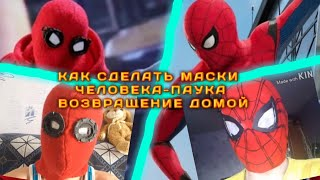 Как сделать маски человека паука (Человек паук: возвращение домой)