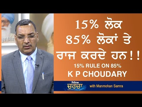 Prime Charcha 58_K.P Choudary -15% Rule On 85%