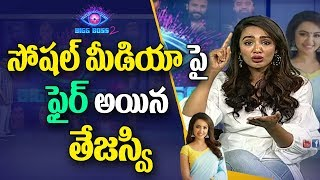 Bigg Boss Season 2 Telugu Contestant Tejaswi About Social Media Trolls   ABN Telugu
