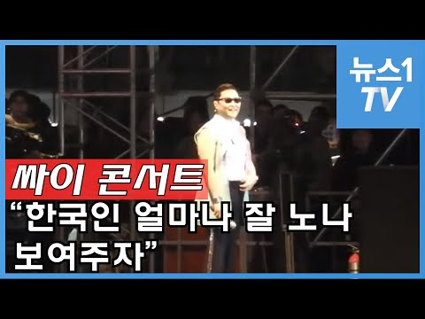 """싸이 """"한국인 얼마나"""