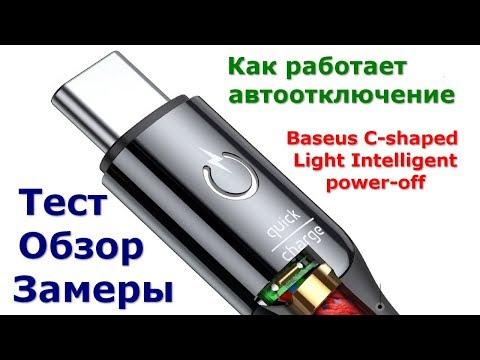 Baseus C-shaped Light Intelligent Power-off Обзор и тесты кабеля
