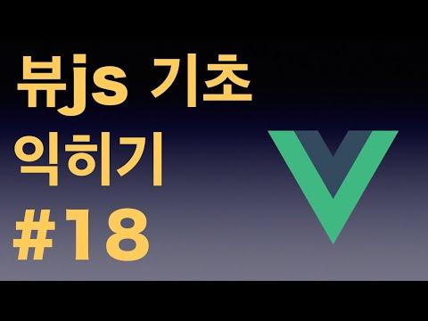 [뷰js 2 (vuejs 2) 기초 익히기 기본 강좌] 18 슬롯 (Slot)