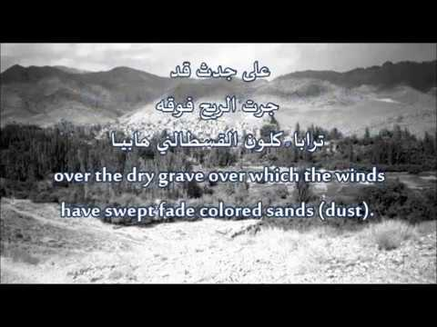 243e37c36c1 Elegy Of The Warrior - Malik Ibn Ar-Rayb - (Poetry Before His Death ...