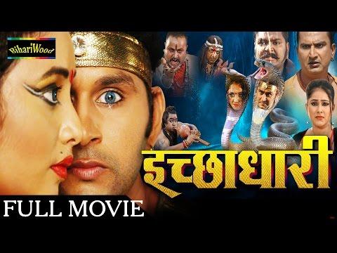 HD इच्छाधारी - Bhojpuri Full Movies 2016 | Ichchadhari - Bhojpuri New Movies 2016