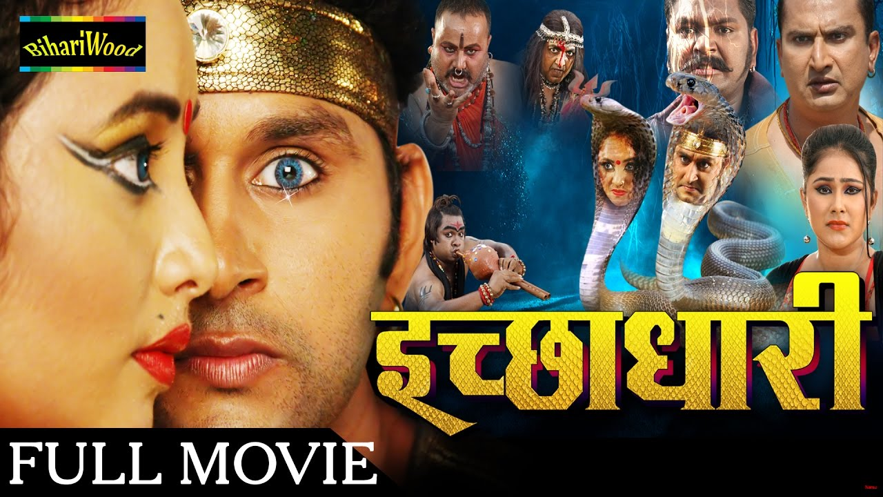 Ichchadhari - HD इच्छाधारी Full Bhojpuri Movies 2016 | Ichchadhari Bhojpuri Movies 2016