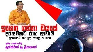 ඉගෙන ගන්නා වයසේ දරුවෙකුට රාහු ආවාම ඉගෙනිමේ කටයුතු අඩාල වෙනවා | Piyum Vila | 20-09-2019 | Siyatha TV Thumbnail