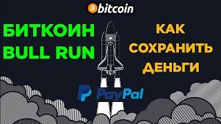 Биткоин и PayPal УСТРОИЛИ BULL RUN! Криптовалюта Биткоин Прогноз и Обзор! Эфириум Бычий!
