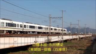 姫路「瑞風試運転」遠征 20161219