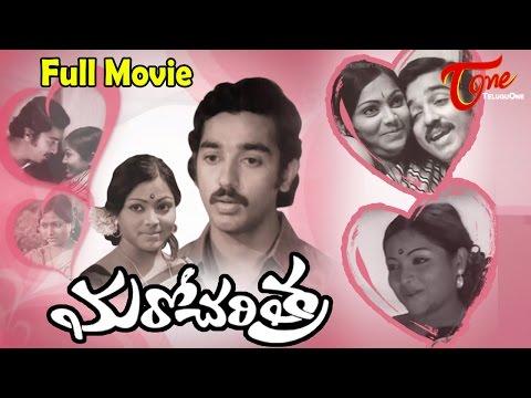 Maro Charitra Telugu Movie | Kamal Hasan | Saritha | TeluguOne
