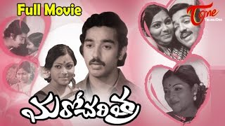 Maro Charithra Full Length Movie | Kamal Hasan | Saritha