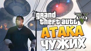 GTA 5 Mods : UFO Invasion - ВТОРЖЕНИЕ НЛО!