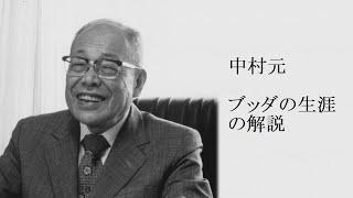 中村元 - ブッダの生涯 【HD】