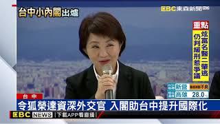 楊瓊瓔、陳子敬任副市長 盧秀燕公布台中內閣