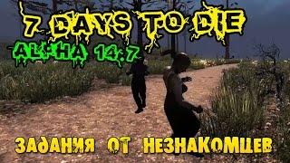 7 Days To Die Alpha 14.7 #156 Задания от незнакомцев