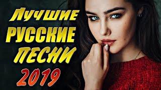 Шансон 2019  КРАСИВЫЕ РУССКИЕ ПЕСНИ 2019 СБОРНИК Russian Music 2019