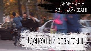 АРМЯНИН В БАКУ С МОЛОТКОМ/Социальный эксперимент/+денежный розыгрыш
