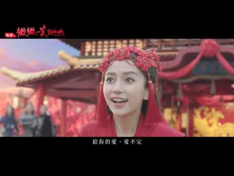 "Lala Hsu - Do Not Alone (the Movie ""Love O2O - An Alluring Smile"" Theme Song) Official MV Fonetik"