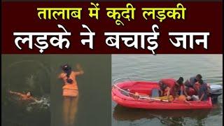 भोपाल : बड़े तालाब में लड़के ने जान हथेली पर रखकर बचाई लड़की की जान