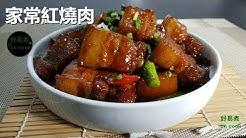 家常紅燒肉 Braised Pork Belly in Domestic Style