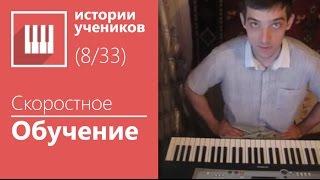 Лучшие уроки на Фортепиано и Синтезаторе для начинающих отзывы учеников Заславский Александр