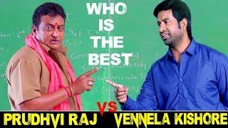 Prudhvi Raj Vs Vennela Kishore || Who is The Best lecturer || Volga Videos 2017