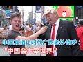 """中国真相竟让时代广场的老外们惊呆了:""""中国会主宰全世界!"""""""