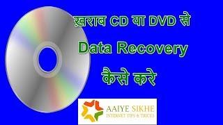 Kharab Scratch Unreadable CD DVD Se Data Recover Kaise  Kare