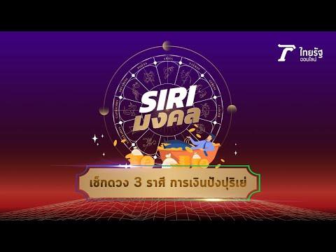 Siri มงคล 2564 Ep.13 : เช็กดวง 3 ราศี การเงินปังปุริเย่ | Thairath Online