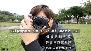 《微單實測》Olympus OM-D E-M1 Mark II Review Test 錄影中防震測試 中文版【相機王】