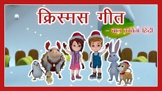 क्रिस्मस गीत - We Wish You A Merry Christmas | Hindi Rhymes for Children | Rhyme4Kids